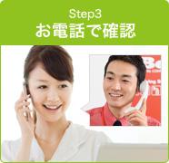 step3 お電話で確認